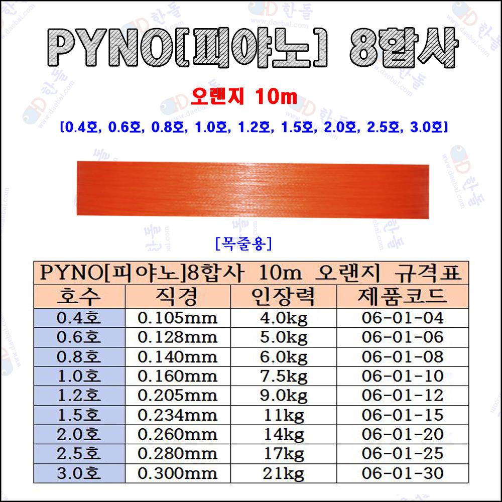 PYNO[피야노] 8합사 [빨강/파랑] 10m