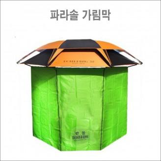 파라솔 가림막 텐트