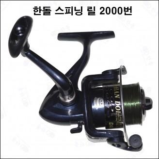 한돌 스피닝 릴 2000번