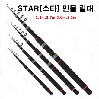 STAR[스타]숭어 릴대 3.3