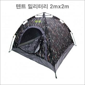 텐트(밀리터리) 2m x 2m